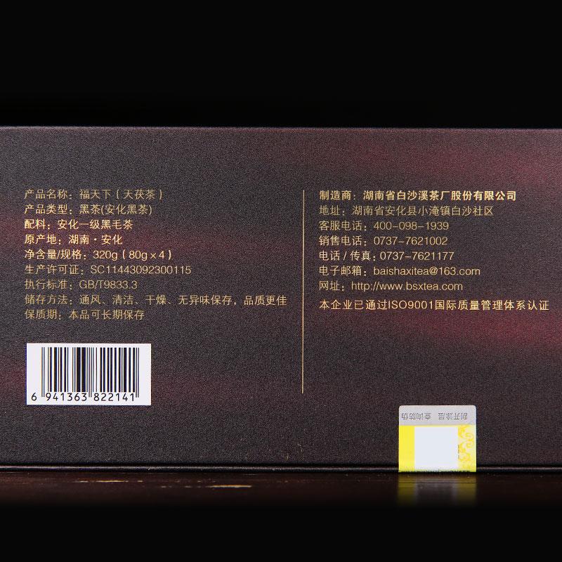 白沙溪福天下五年陈天茯茶640g 黑茶礼盒