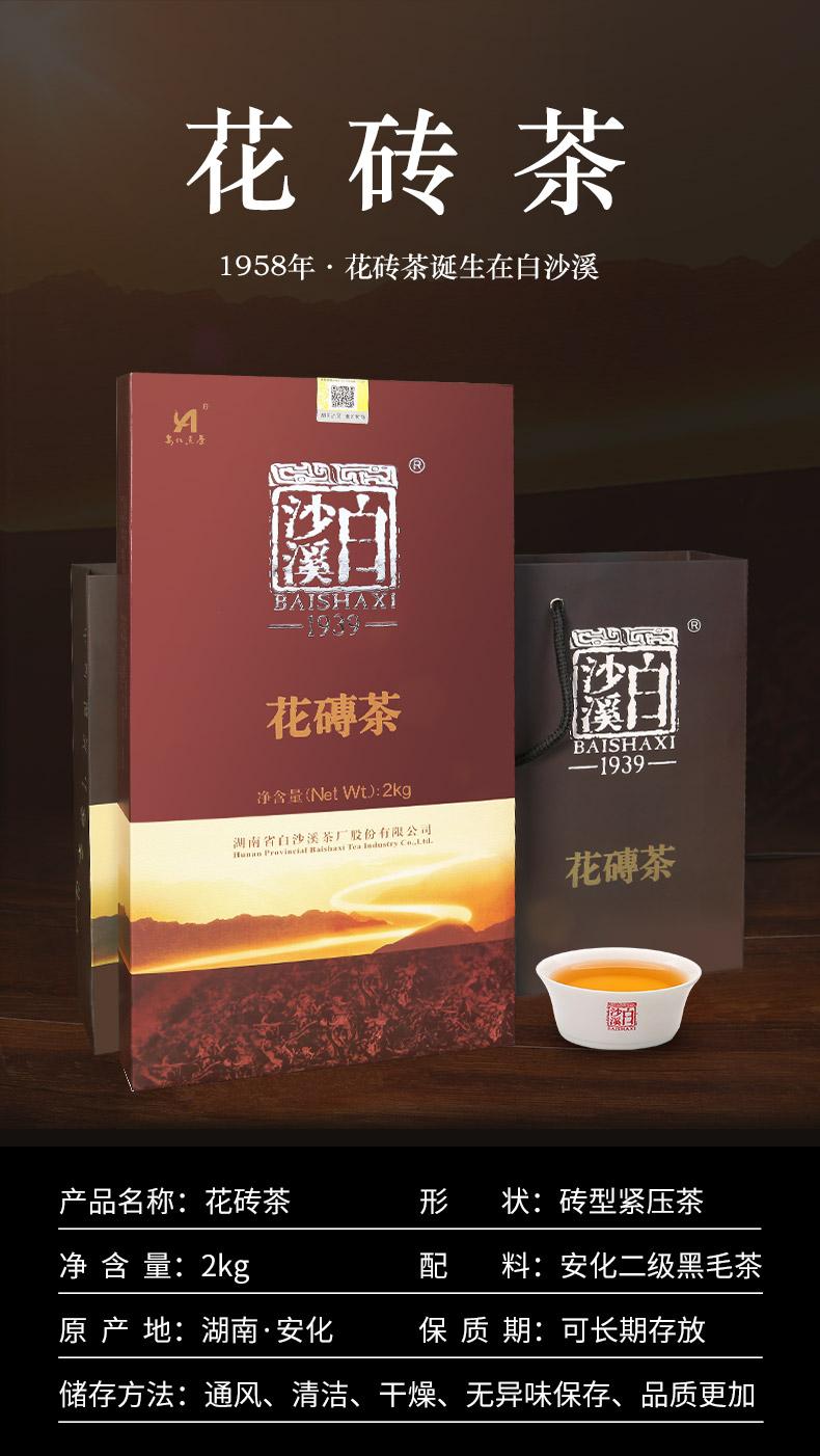 湖南安化黑茶_白沙溪经典花砖茶2kg - 湖南黑茶 - 安化黑茶网