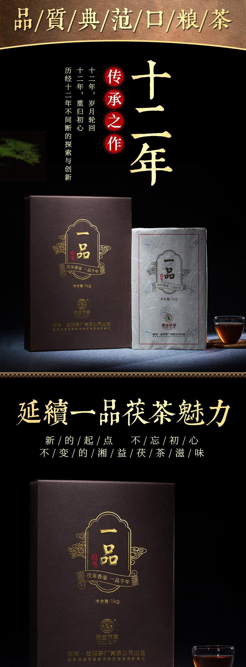 湘益一品茯茶